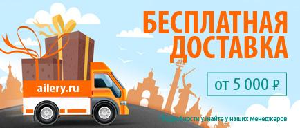 Бесплатная доставка по России при заказе от 5000 руб в интернет-магазине ailery.ru (подробности условий бесплатной доставки узнайте у наших менеджеров)