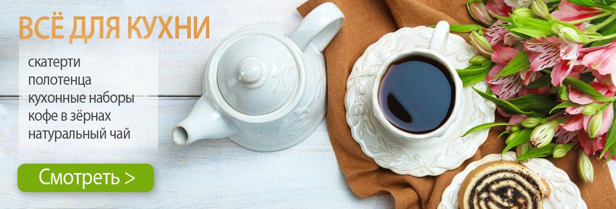 Красивый кухонный текстиль и ароматный чай с кофе от ailery.ru