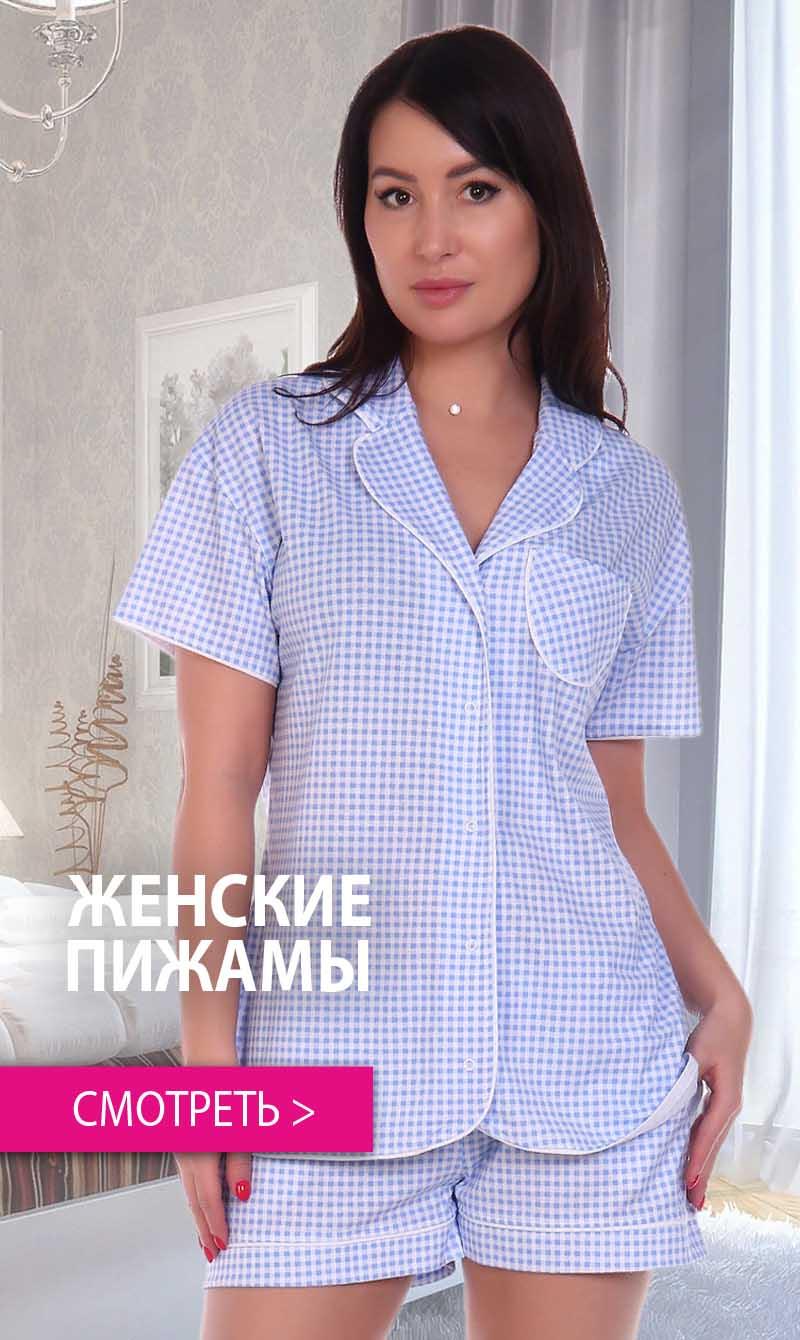 Красивые женские пижамы для дома. Смотреть и купить >>