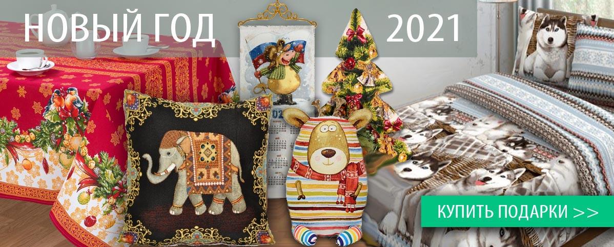 Подарки к наступающему 2021 Новому году!