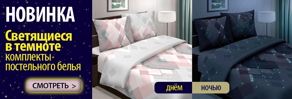 НОВИНКА! Светящееся в темноте постельное белье. Эксклюзивно на ailery.ru