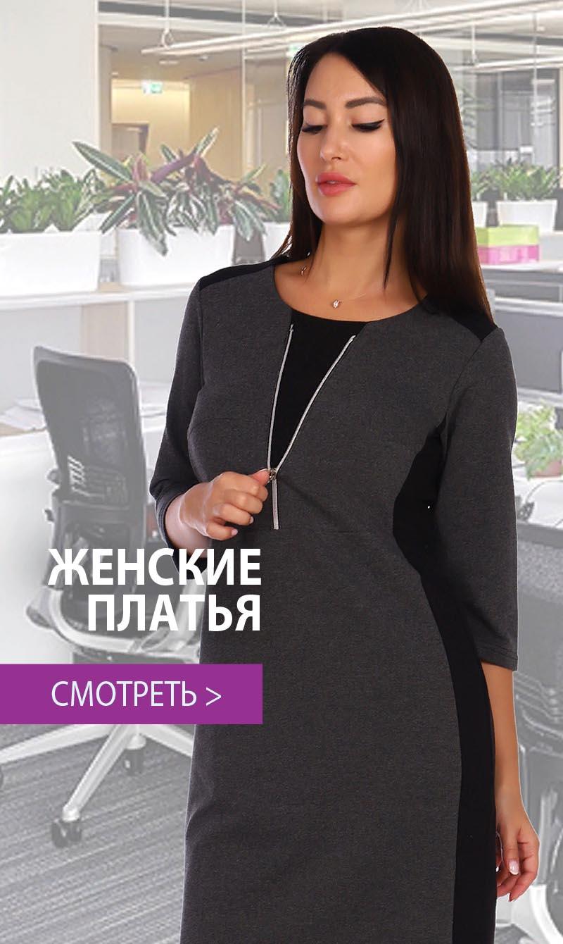 Купить женские платья от российского производителя по низким ценам в интернет-магазине ailery.ru