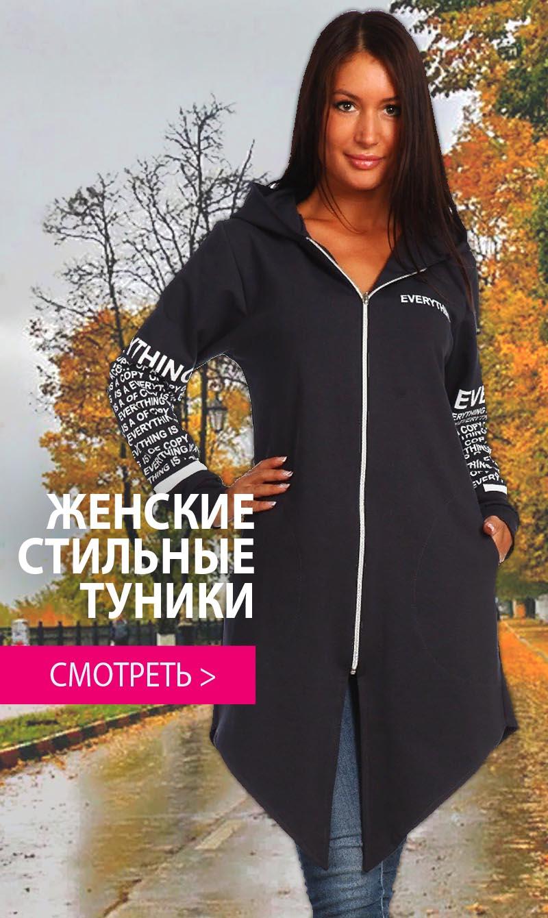 Купить стильные женские туники недорого от производителя в интернет-магазине ailery.ru