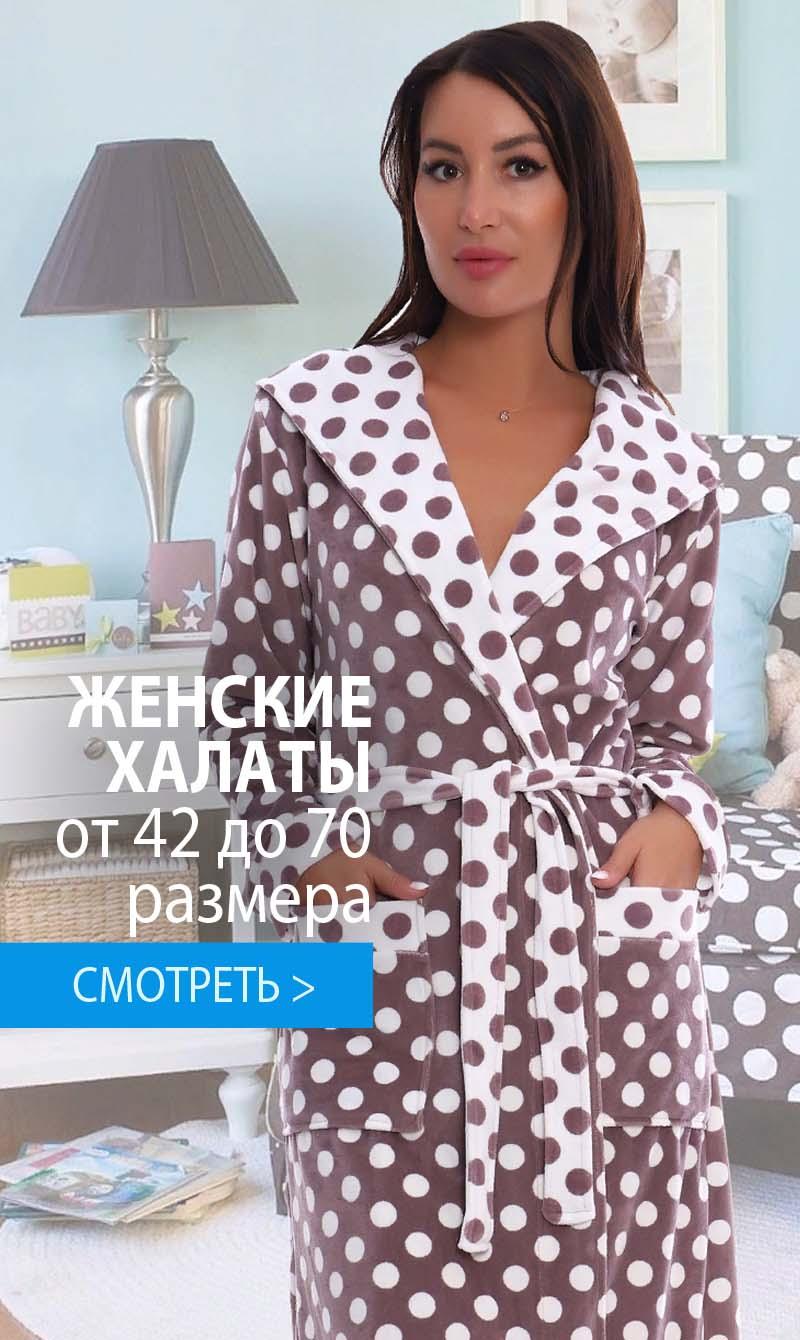Модные женские халаты от 40 до 70 размера купить в ailery.ru