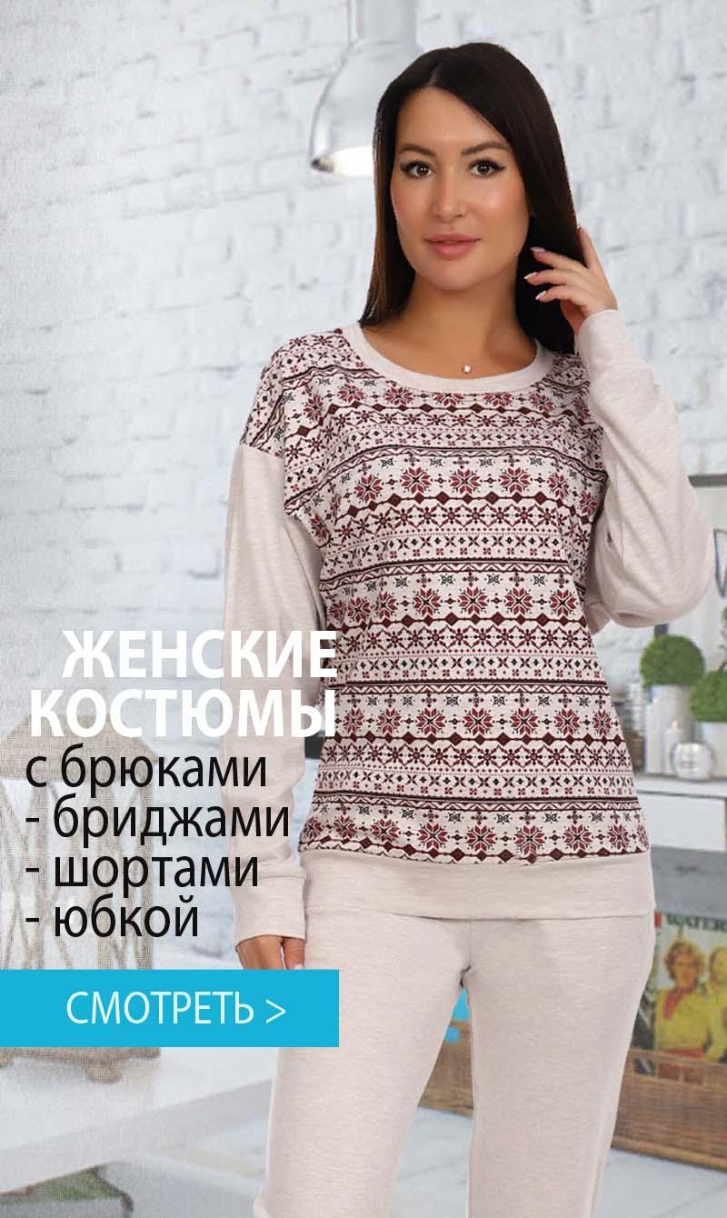 Купить женские костюмы для дома и улицы недорого от производителя в интернет-магазине ailery.ru