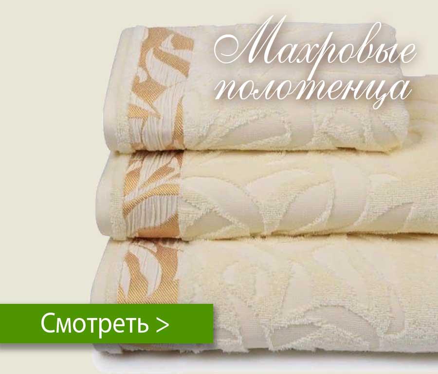 Купить нежные махровые полотенца в интернет-магазине >