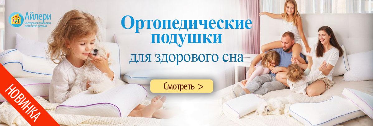 Коллекция ортопедических подушек для здорового сна всей семьи
