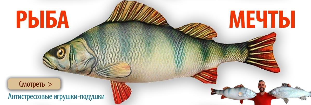 Идеальный подарок для мужчин - рыба мечты. Антистрессовые большие подушки-игрушки