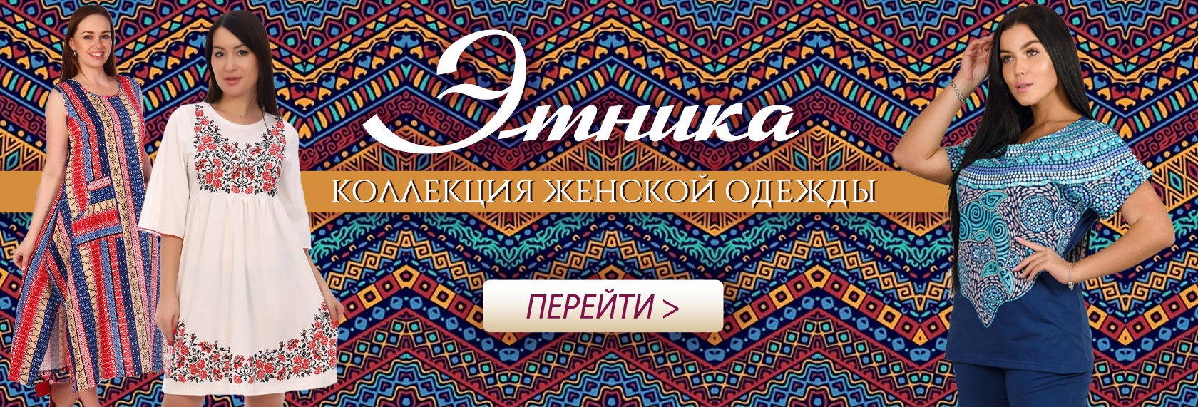 Женская одежда с этническими мотивами I ailery.ru
