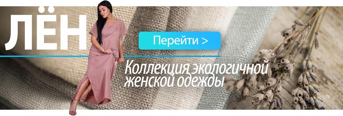 Эко-коллекция женских льняных платьев