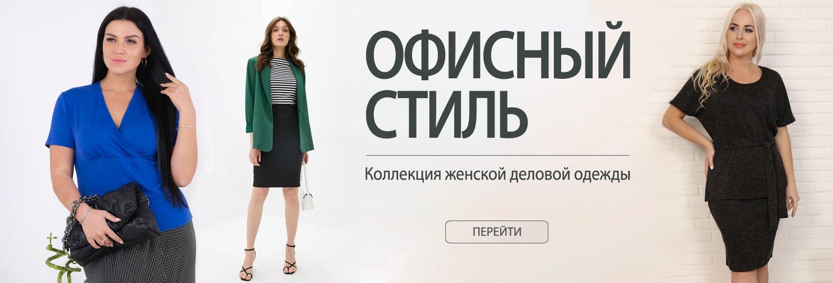 Коллекция женской одежды для офиса