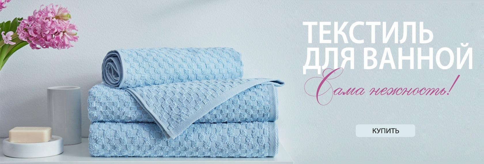 Махровые полотенца, коврики, банные принадлежности
