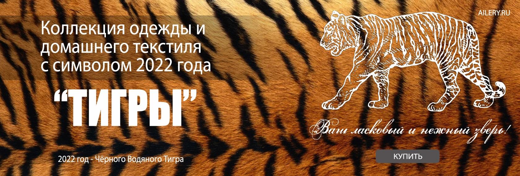 Одежда и текстиль с тиграми - символом 2022 года