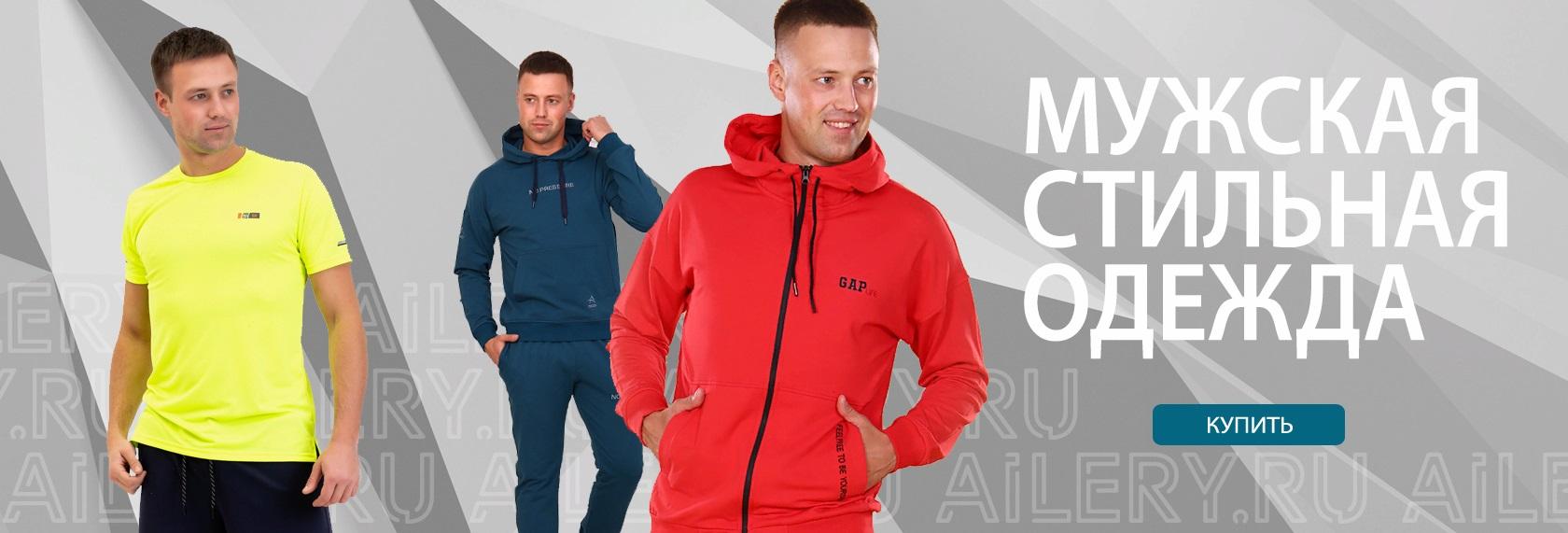 Коллекция мужской одежды: костюмы для дома и активного отдыха, спорта, толстовки, футболки, халаты, носки от ailery.ru