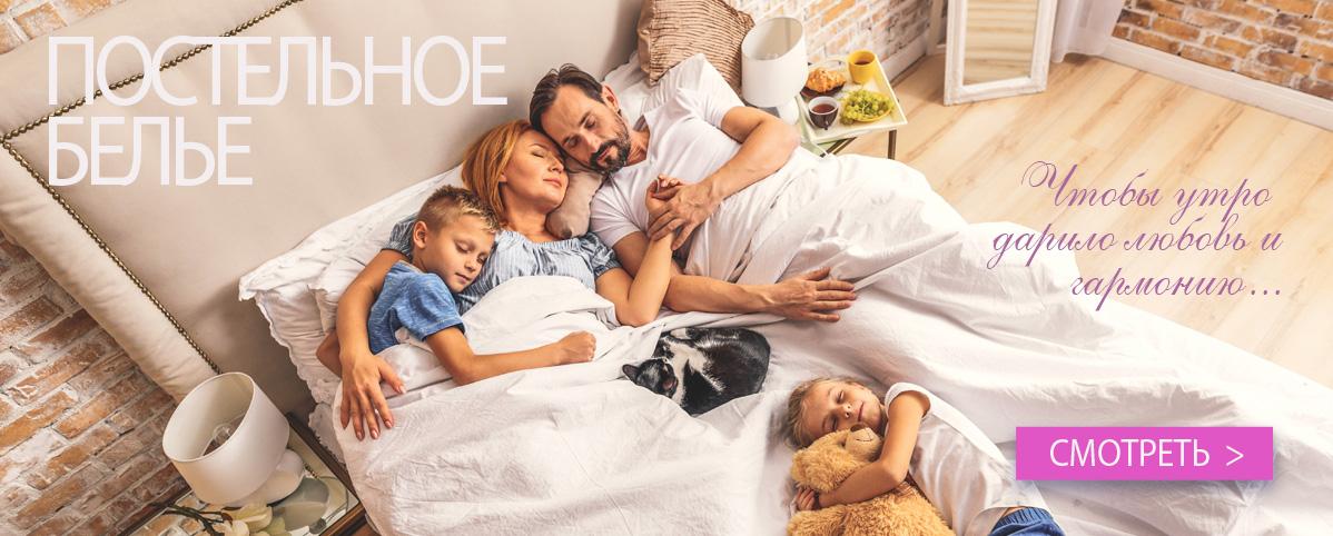 Красивое и качественное постельное белье для всей семьи. Что утро дарило любовь и гармонию. СМОТРЕТЬ КОМПЛЕКТЫ >
