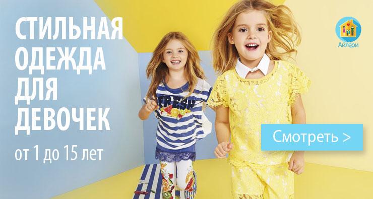 Купить стильную одежду для девочек в интернет-магазине ailery.ru