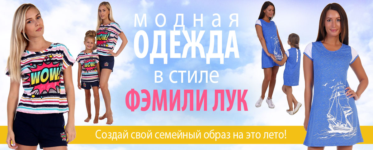 Создай свой уникальный семейный образ вместе с ailery.ru