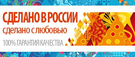 """""""Сделано в России"""" - гарантия качества продукции ailery.ru. Мы поддерживаем отечественных производителей."""