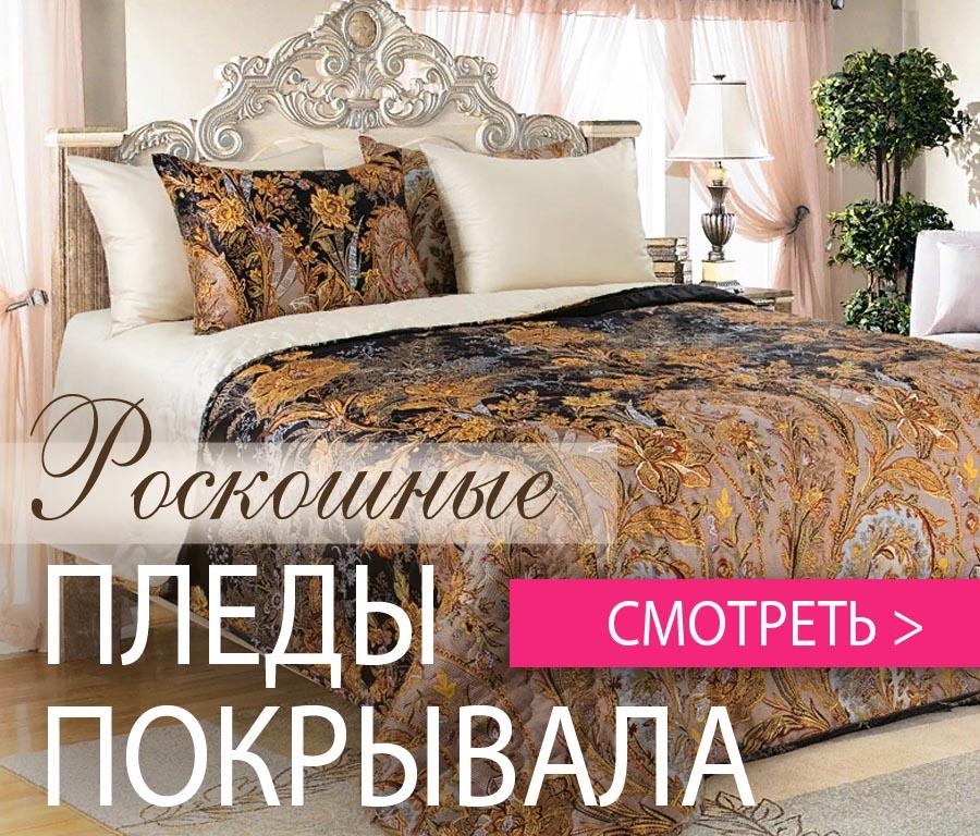 Роскошные пледы и покрывала из перкаля, сатина, велсофта и др. купить в интернет-магазине ailery.ru