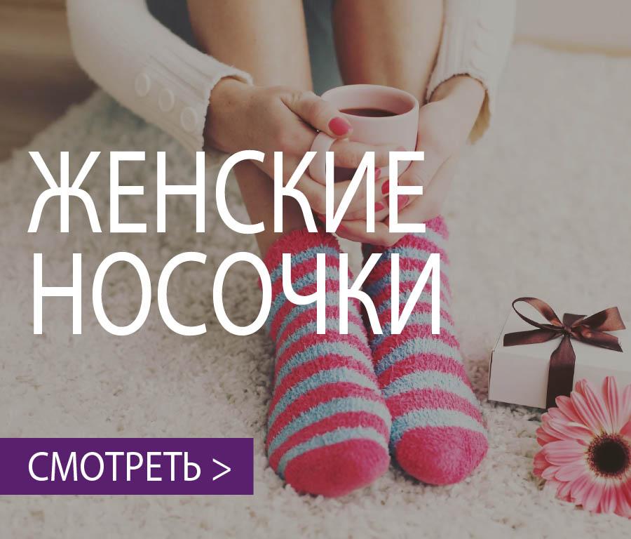 Купить красивые и практичные женские носочки.