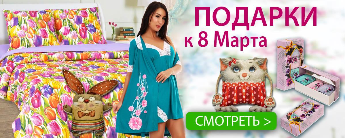 Подарки для женщин и девушек к 8 Марта >>