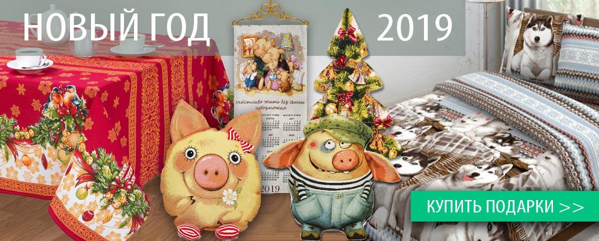 Выбрать подарки к Новому Году 2019. Идеи оригинальных подарков, сувенирная продукция, домашний текстиль с символом года.