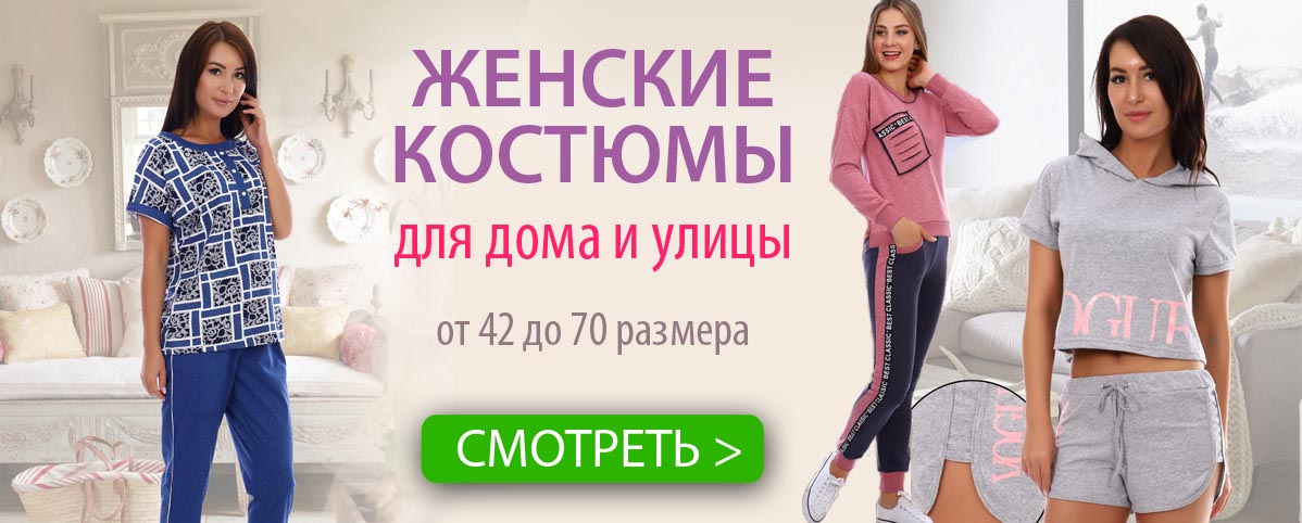 Модные женские костюмы для спорта и активного отдыха от 40 до 70 размера