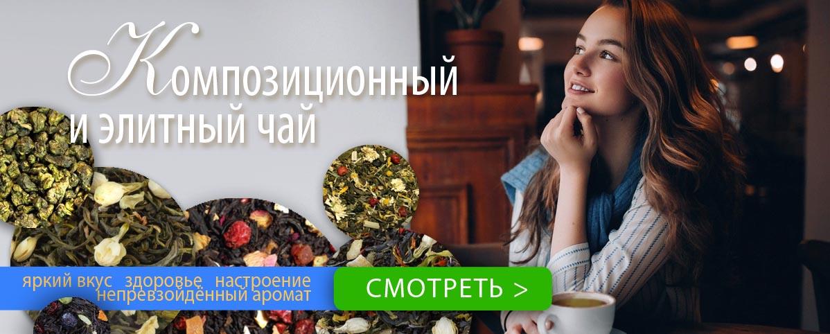 Вкусные и полезные чайные композиции из натуральных чаёв, трав, фруктов, цветов и специй. Оцените магию чая от ailery.ru >