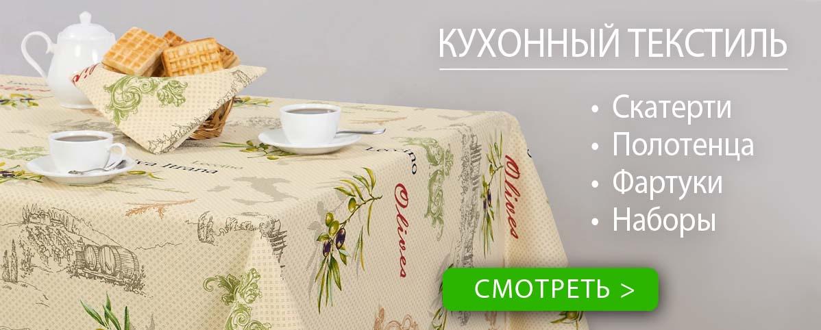 Красивый и качественный кухонный текстиль. Практичный и создающий уют в кухне и столовой. Купить на ailery.ru >