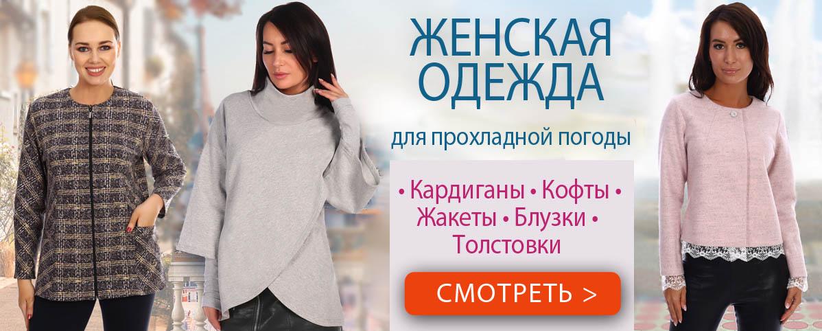 Модные женские кардиганы, толстовки, жакеты и блузки от ailery.ru