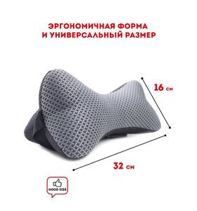"Автомобильная подушка ""Косточка"" (32х16)"